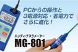 日本magna手持式特斯拉計MG-801