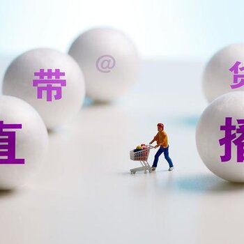 深圳网红带货公司,深圳直播带货主播,深圳直播保销量合作机构