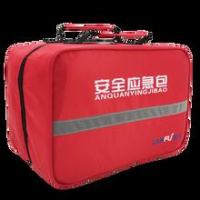 蓝夫手提防灾应急包LF-12101救生工具收纳包生命保障包图片