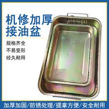 河北衡水广宇接油盆集油盆清洗零件盆汽修接有盘图片