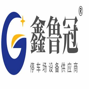 濟南魯冠智能科技有限公司