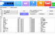 浙江杭州拼多多無貨源店群軟件,小象批量采集上架軟件代理貼牌