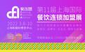 2022上海國際餐飲美食連鎖加盟展