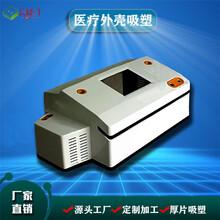 醫療儀器外殼厚片吸塑塑料外殼吸塑加工醫療設備定制加工圖片