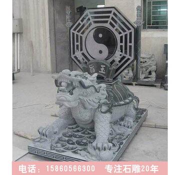 太极龟石雕青石石雕龙龟乌龟石雕