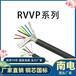 RVVP/300V銅芯聚氯乙烯絕緣編織屏蔽護套家裝軟電線銅芯國標