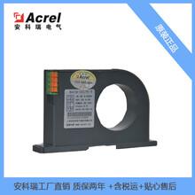 安科瑞交流電流傳感器BA50-AI/I電流傳感器0-600A電流信號采集圖片