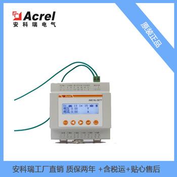 5G鐵塔多回路計量儀表AMC16-DETT鐵搭直流監控設備5G用電改造