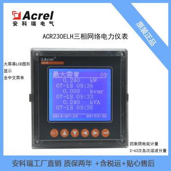 三相智能电力仪表ACR220ELH数字化电度表液晶显示2-63次谐波