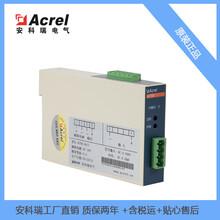 直流電壓傳感器ACTDS-DV/I霍爾直流傳感器石油煤礦化工鐵路圖片