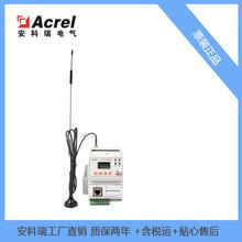 无线数据采集设备AF-GSM500/4G能源数据采集装置断点续传事件记录图片