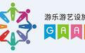 2022廣西(東盟)游樂游藝設施展覽會