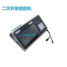學校食堂二次開發消費機/WIFI打飯繳費/企業單位雙屏IC卡4G繳費機圖片