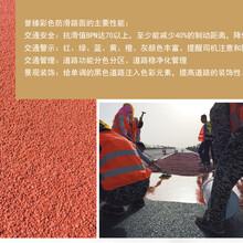 崇左彩色防滑路面材料生產廠家包工包料圖片