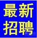 渭南诚玖信出国劳务央企直招