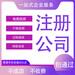 武漢注冊公司代理記賬股權變更公司注銷