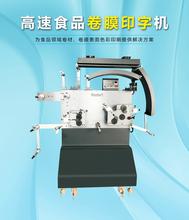 山東蛋白腸衣印字機個性定制來圖定制圖案印刷機哪家好圖片