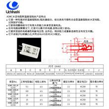 凱森電子供應,UMI日本內橋A5MC-5R1JK溫度保險電阻器圖片