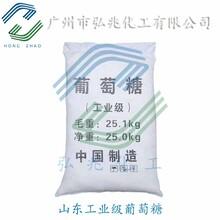 工業葡萄糖廠家代理水處理培菌廣東工業葡萄糖圖片