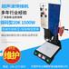 廠家供應口罩超聲波焊接機拔碼型標準機20K.15K塑料焊接機