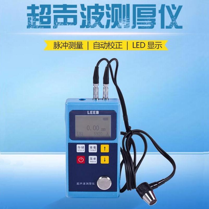 超声波测厚仪GQleeb100型便携式测厚仪金属陶瓷玻璃塑料厚度测量
