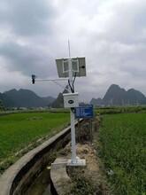 水电站太阳能供电水利防汛监测监控系统供应商