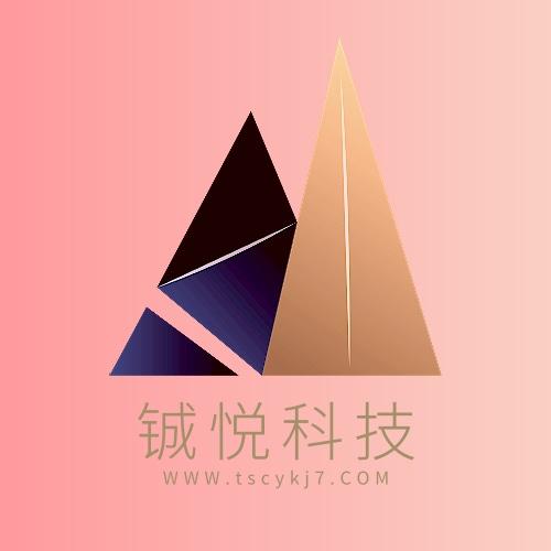 唐山鋮悅科技有限公司