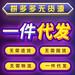 武漢拼多多無貨源店群軟件代理貼牌定制,店群工作室創業加盟