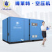 博萊特空壓機博萊特永磁變頻空壓機螺桿壓縮機經濟實惠