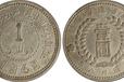 1949年新疆壹圓價格多少哪里鑒定交易新疆省造幣廠鑄壹圓