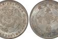 目前吉林七錢二分交易價格長春征集交易吉林光緒元寶價格