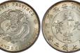 現在安徽光緒元寶七錢二分價格行情常德快速交易24年安徽七錢二分