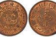2021年大清銅幣鄂字二十文價格常德鑒定交易光緒年造鄂字二十文