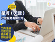 天津孵化器企業提供各區寫字樓工位房號地址圖片