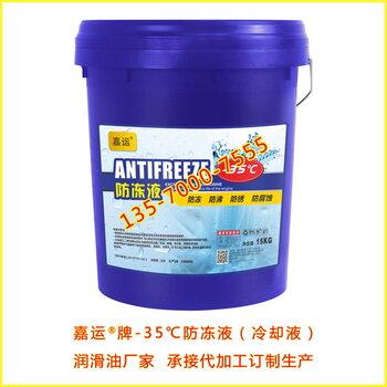 小松防冻液冷却液厂家直供防冻液冷却液承接代加工生产