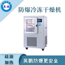 英鵬防爆冷凍干燥機真空凍干設備食品真空凍干圖片