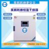 英鹏防爆干燥箱实验室烘箱低温型防爆干燥箱
