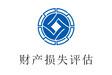 天津市河東區搬遷費評估停產停業損失評估貴榮鼎盛資產評估