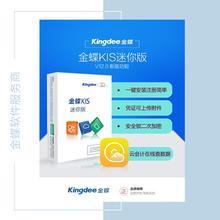 潍坊金蝶ERP软件公司金蝶销售服务中心图片