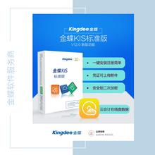 潍坊金蝶财务软件公司金蝶销售服务中心图片