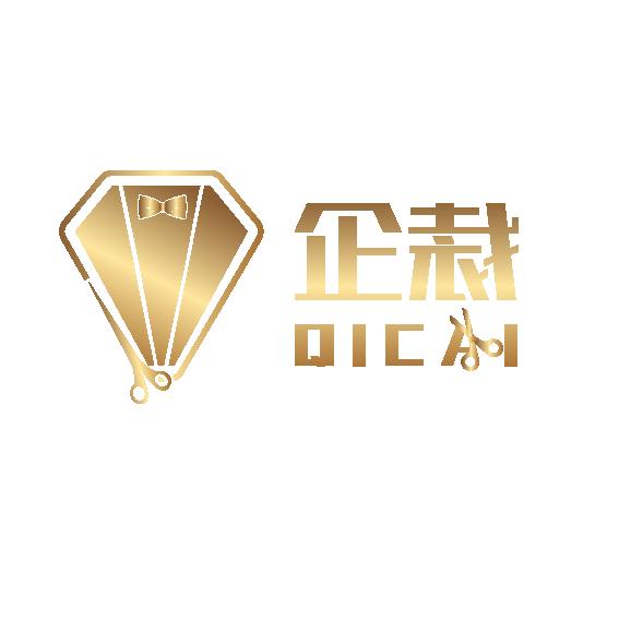 廣州企裁服裝定制合伙企業(普通合伙)