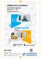 2021年中国国际文具及办公用品展图片