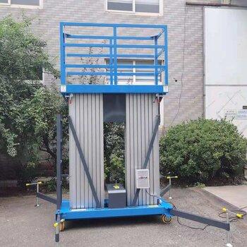 现货供应铝合金液压升降机电动液压升降平台高空作业维修升降机