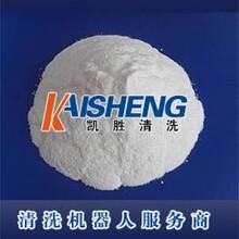 KS111粉體除油劑