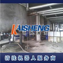 KS211反應釜清洗劑