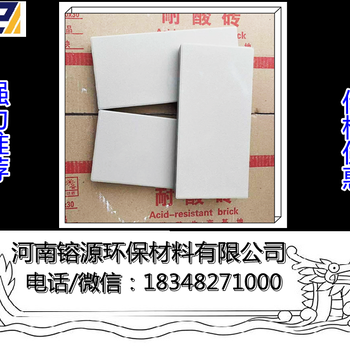 聊城耐酸砖耐酸耐碱防腐耐酸砖工业陶瓷防腐材料价格优惠