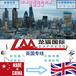 英國專線雙清包稅發電子產品到英國時效快深圳可上門取件