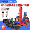 正反循环打井机ZF-D履带式水井钻机利亨机械供应