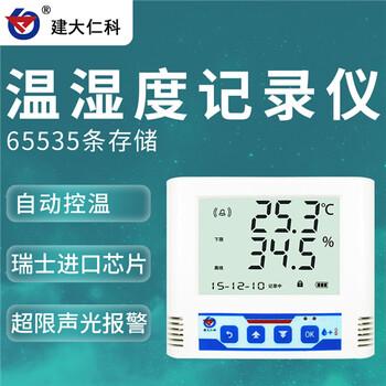 建大仁科溫濕度記錄儀廠家