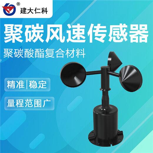 風速監測設備風速傳感器